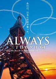 ALWAYS三丁目の夕日'64.jpg