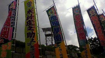 名古屋場所 のぼり.jpg