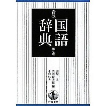 国語辞典.jpg