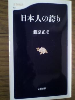 日本人の誇り.JPG