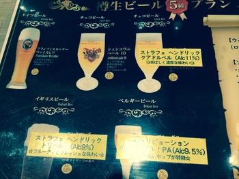 樽生ビール5種プラン.jpg