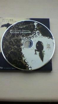 ポリゴン楽団 CD.jpg